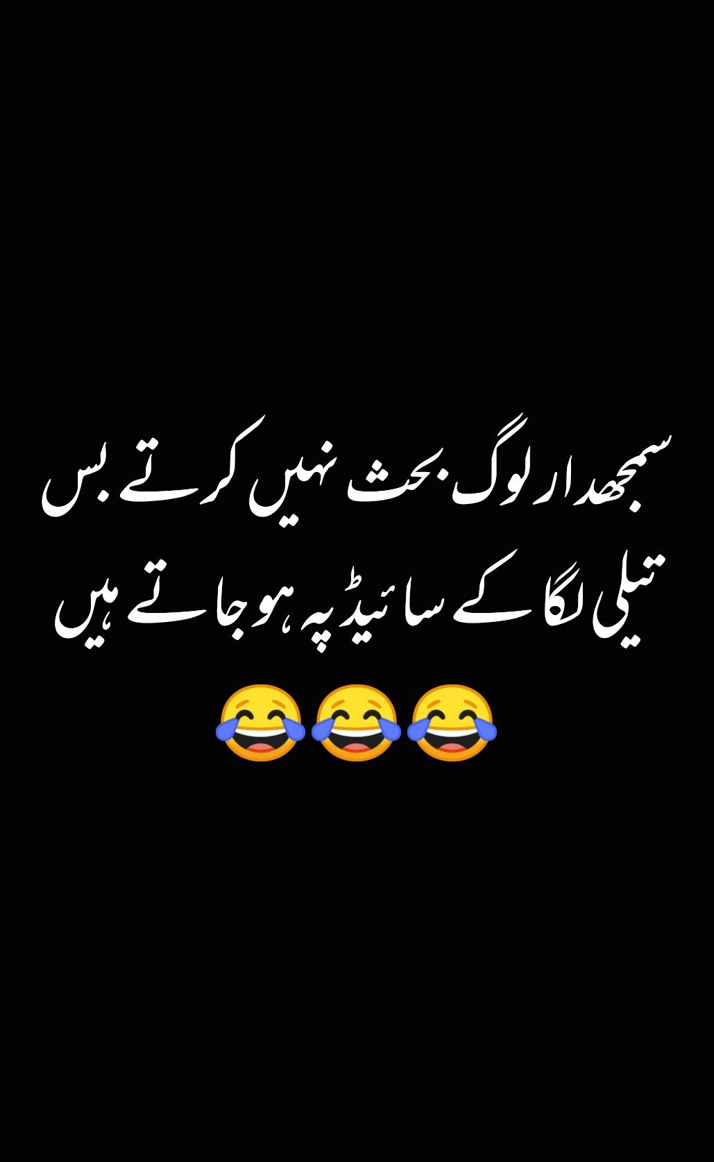 Pin By Abdul Manan On Funny Quote Funny Quotes For Whatsapp Cute Funny Quotes Urdu Funny Quotes