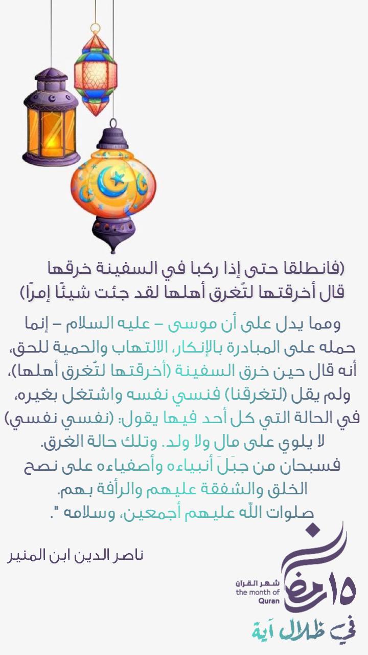 في ظلال آية رمضان شهر القرآن الجمعة الكهف