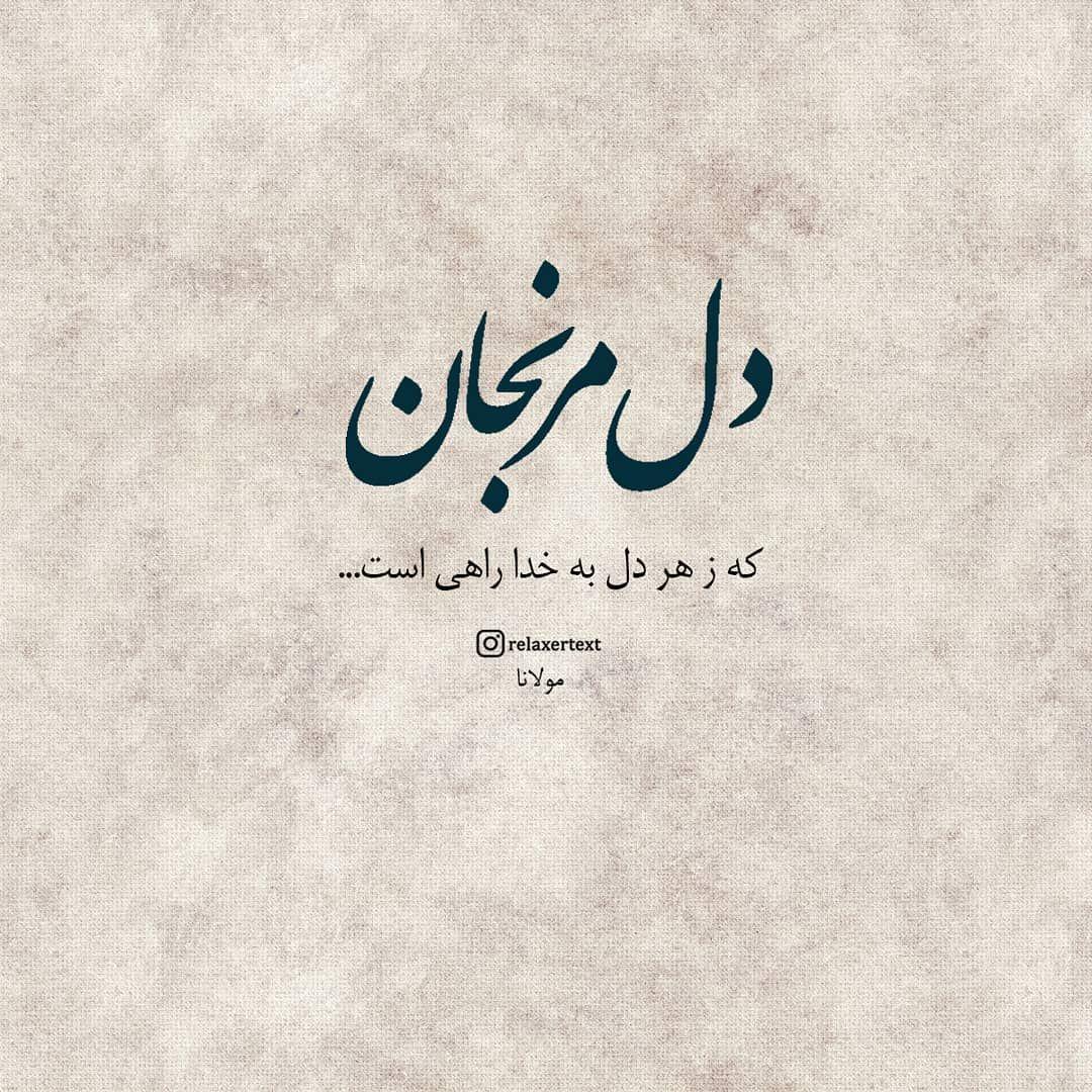 مولانا مولوی دل مرنجان که ز هر دل به خدا راهی هست مولانا Persian Poem Calligraphy Persian Quotes Farsi Poem