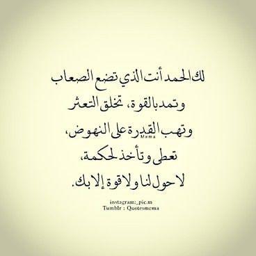 يارب رحمتك يارب يارب توفيقك يالله ايمانيات اسﻻميات حساب ديني ﻻيك انشر تؤجر رمزيات حسابي هاشتاق هاشتاقات انستقرام Prayers Quotes Arabic Calligraphy
