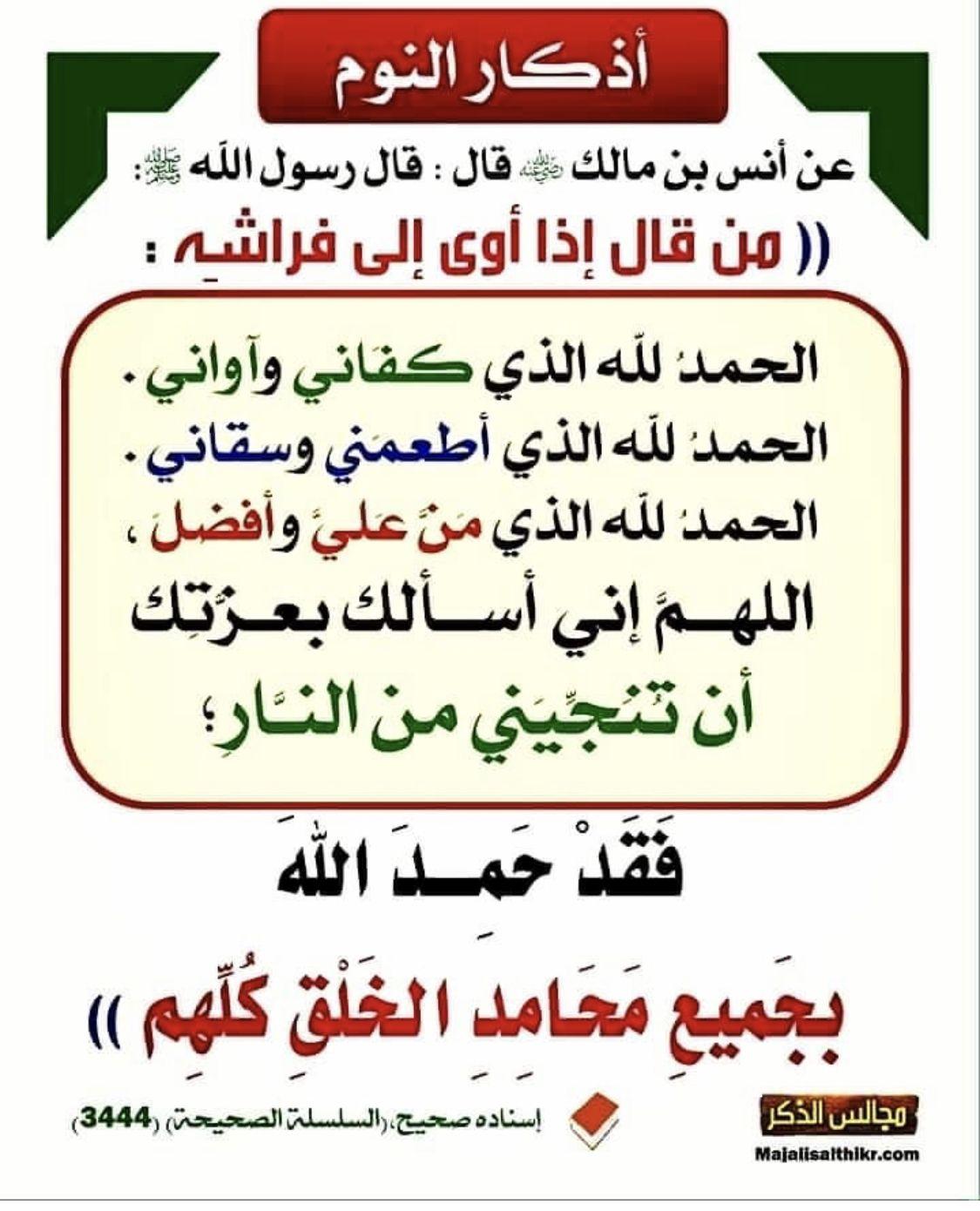 Pin By Simsim On حديث Ahadith Islamic Pictures Islam Hadith