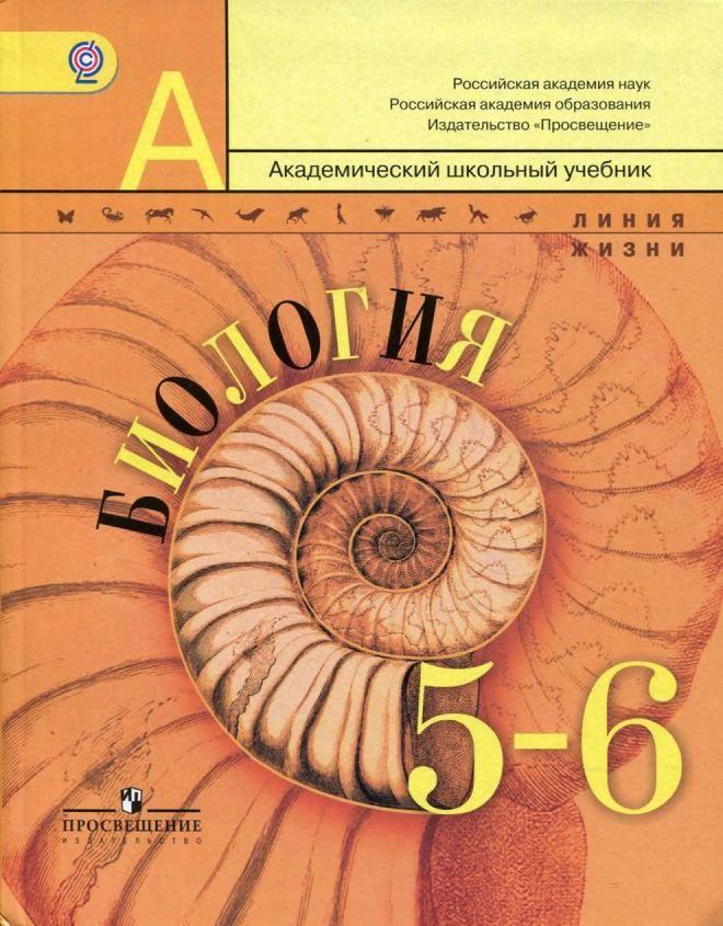 Читать онлайн учебник биология 6 класс читать в.в пасечник