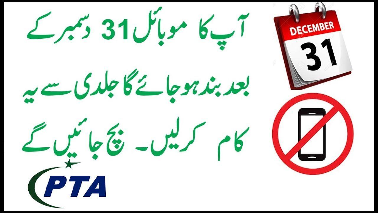 PTA Complaint/Non -Complaint Mobile Registration Explained