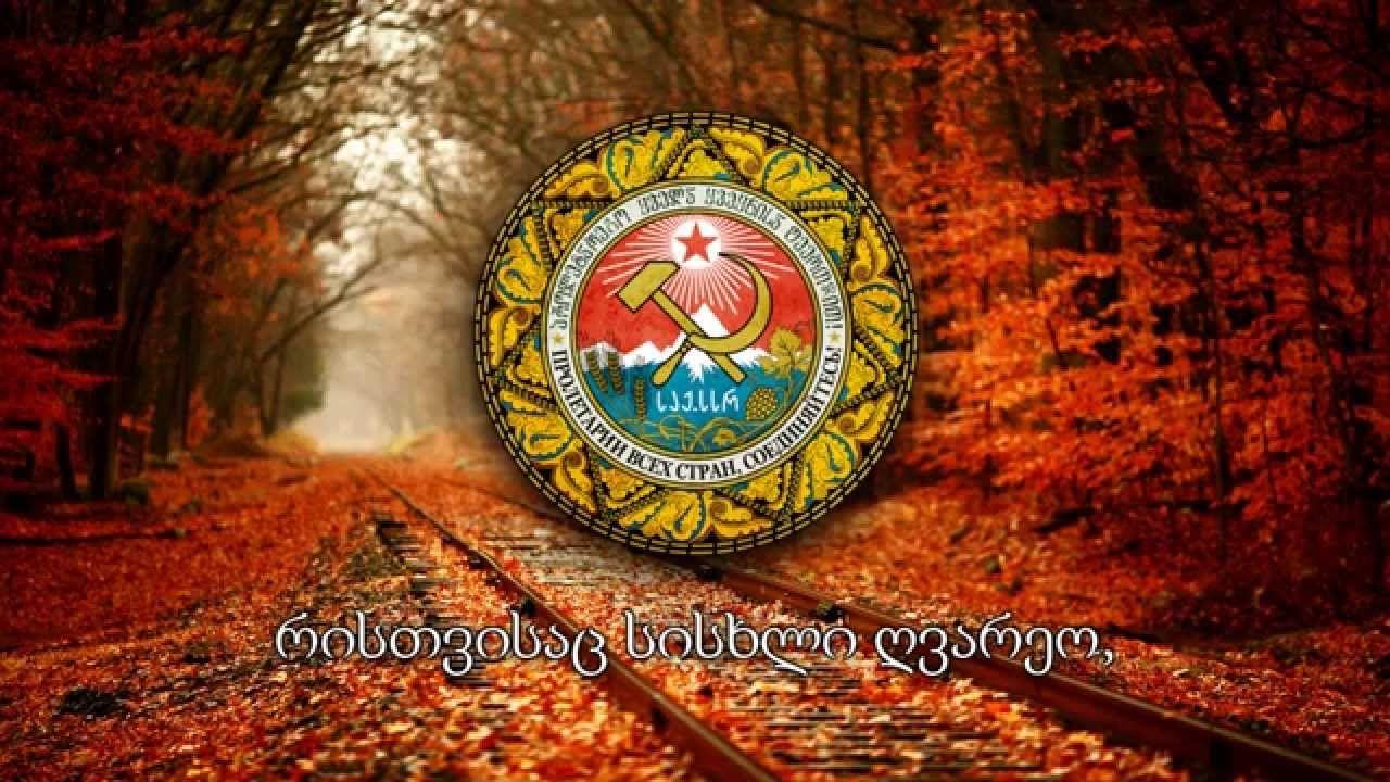 """National Anthem of the Georgian SSR (1944-1991) - """"Гимн Грузинской ССР"""""""