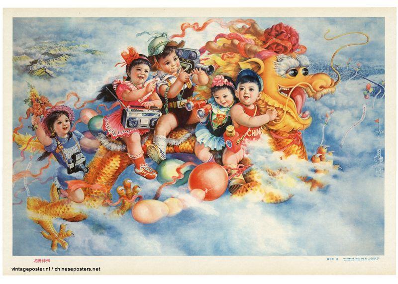 Китай поздравительные открытки