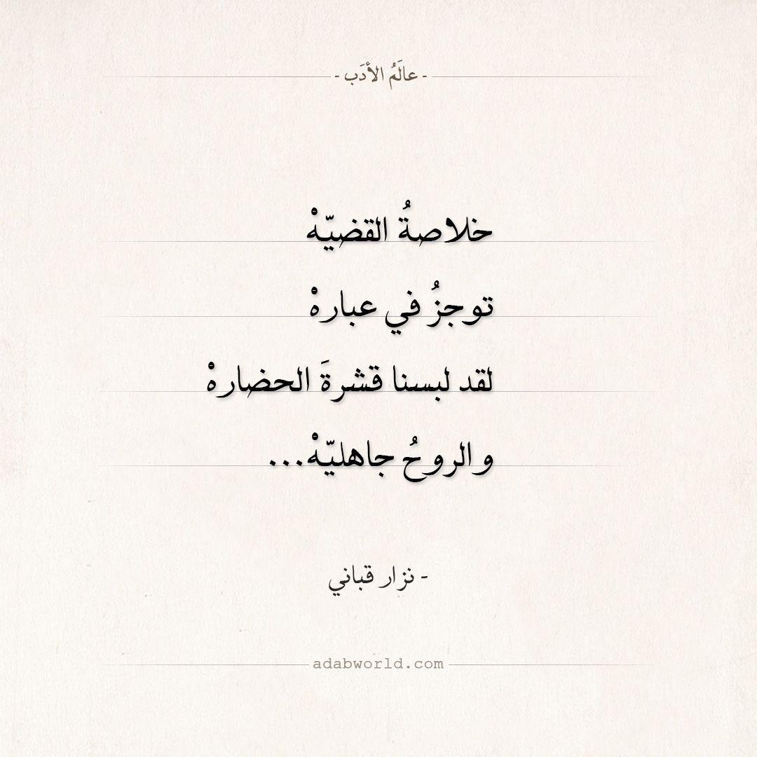 شعر نزار قباني خلاصة القضية عالم الأدب Quotes Arabic Quotes Sayings