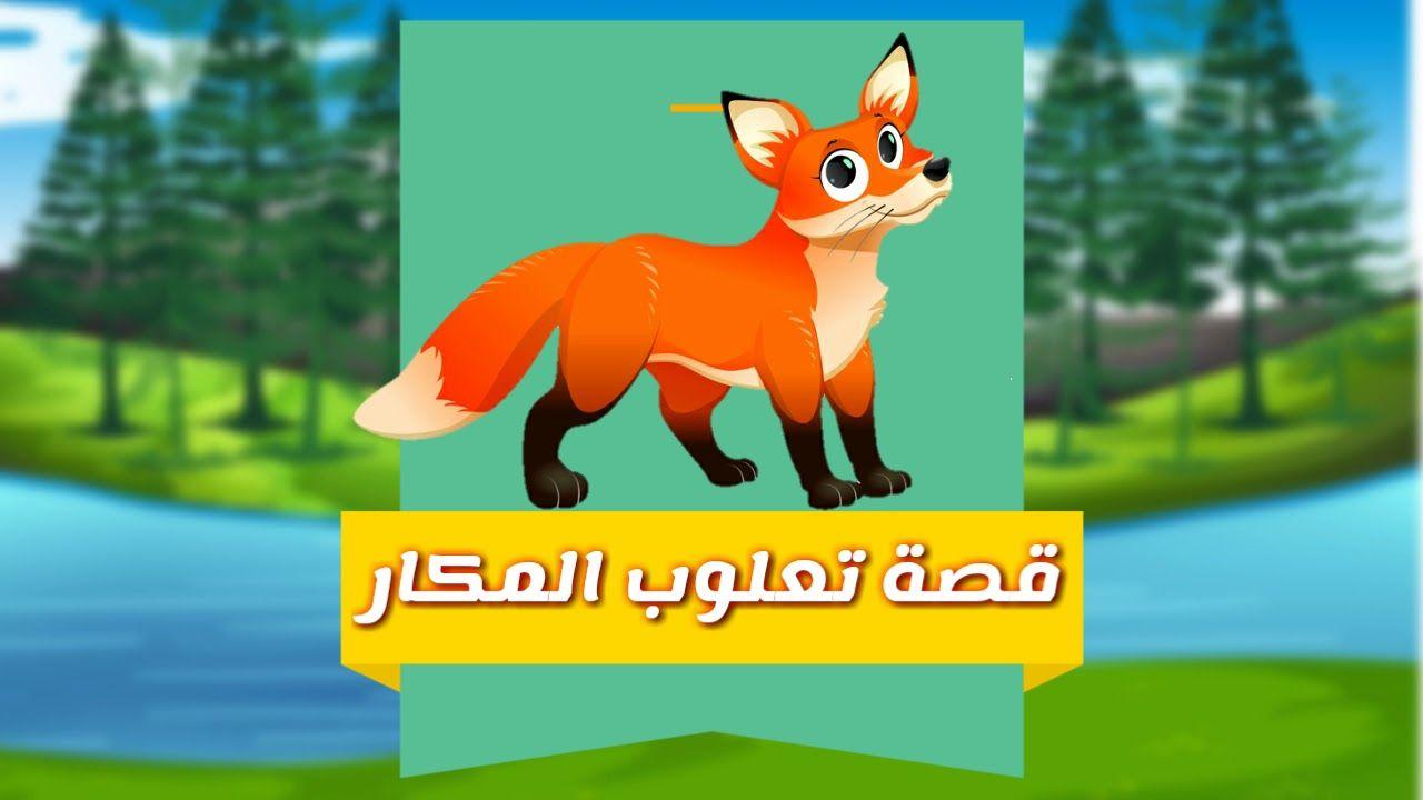 قصة تعلوب المكار قصص وحكايات عربية قناة واحة الطفل Character Fictional Characters Pikachu