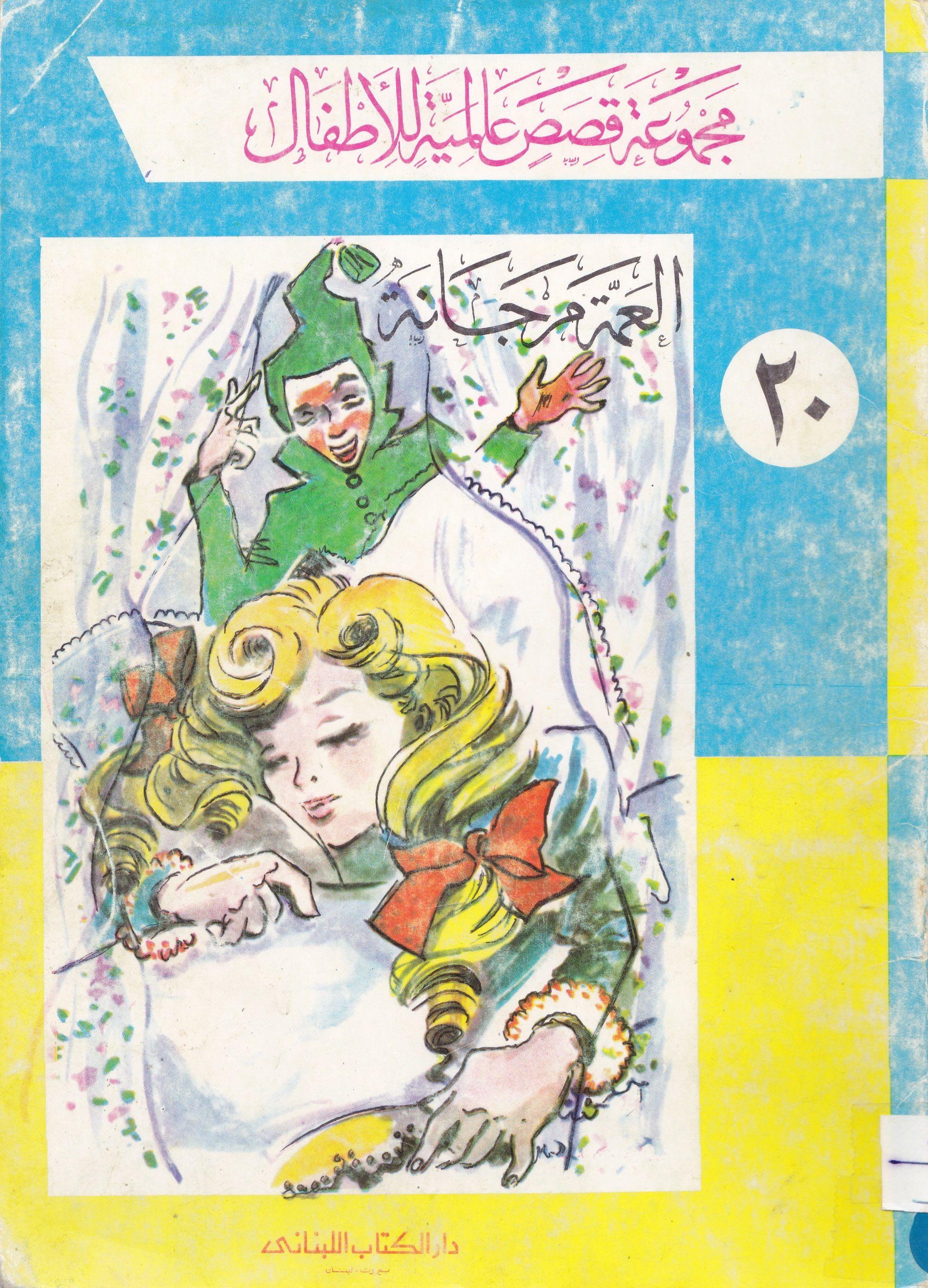 قصة العمة مرجانة I مجموعة قصص عالمية للأطفال Book Cover Books Art
