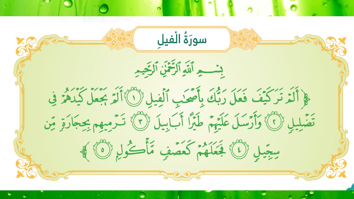 ورقة عمل درس سورة الفيل للصف الاول مادة التربية الاسلامية Arabic Calligraphy