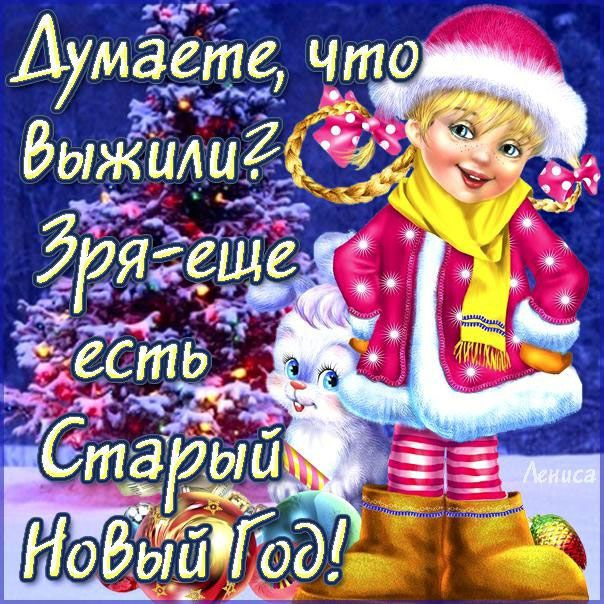 В старый новый год поздравления прикольные
