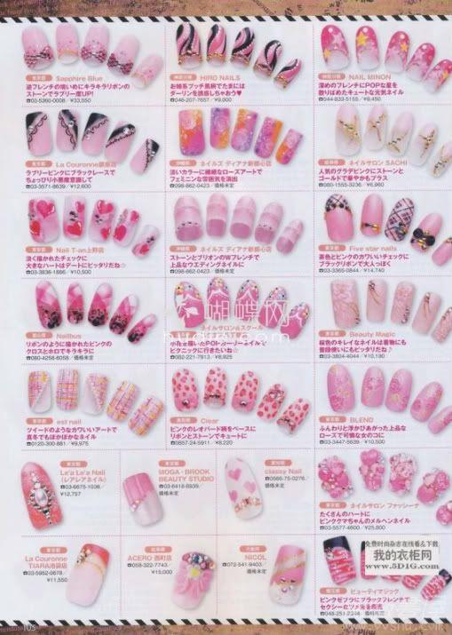 Nail Up Magazine! The Kawaii Nail Art Motherload (Scans! Scans ...