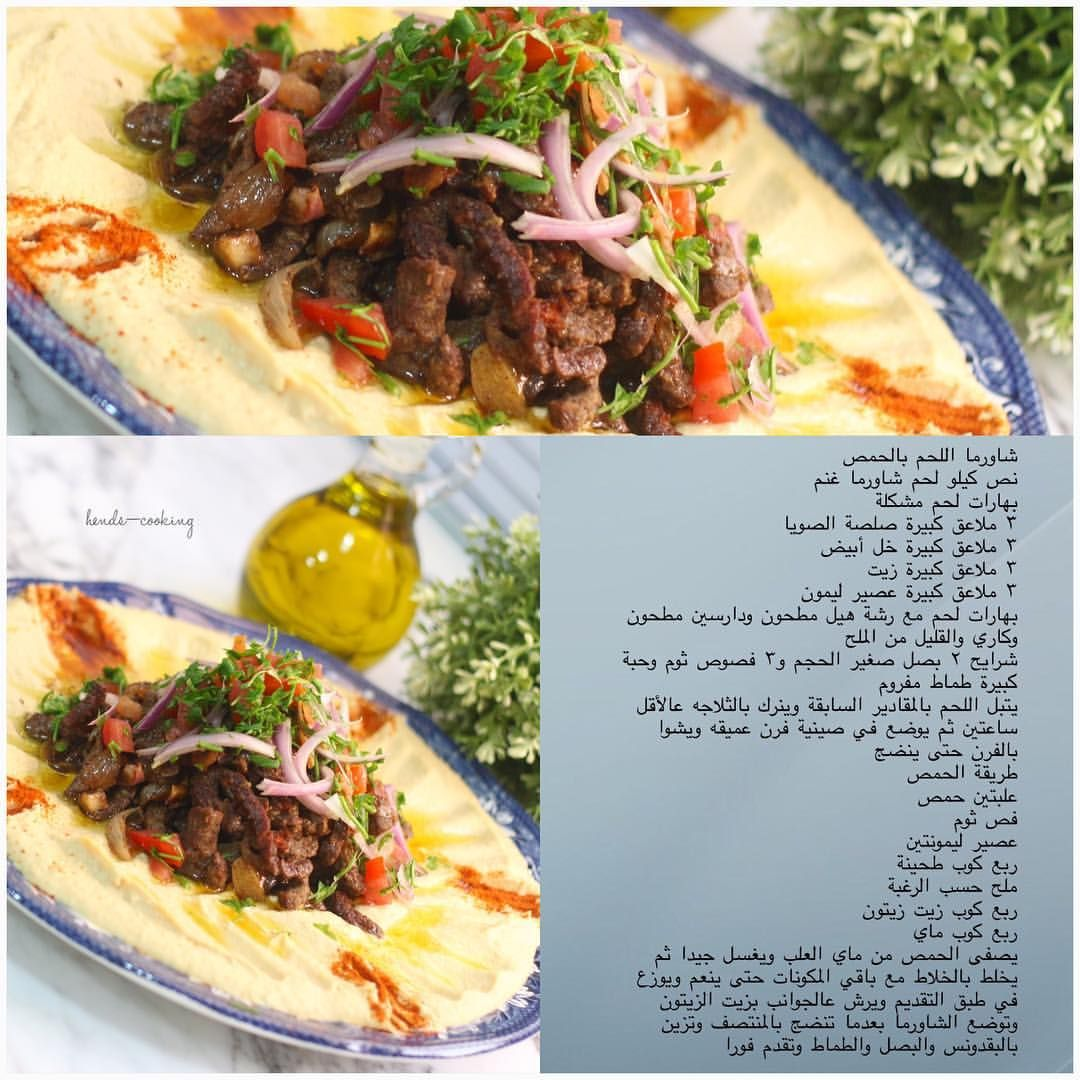 1 741 Likes 25 Comments Hend Alsalem Kuwait Hends Cooking On Instagram من الأطباق اللذيذة والسهلة شاورما اللحم بالحمص Food Yummy Food Arabic Food