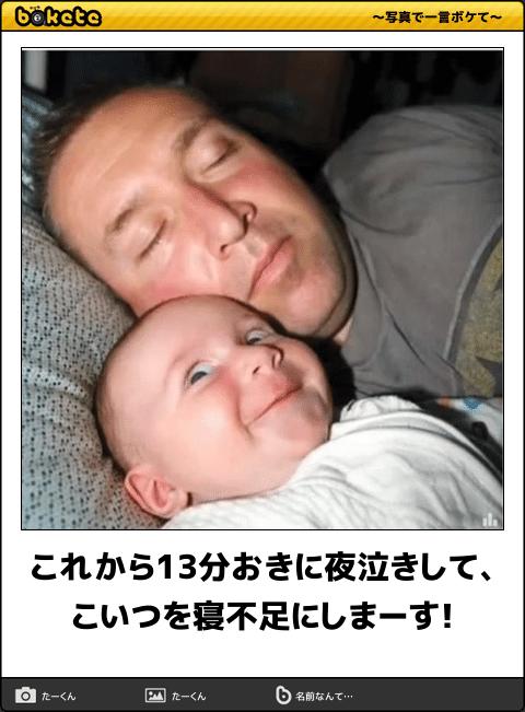 閲覧注意】笑って元気がみなぎる赤ちゃんの爆笑ボケて11選