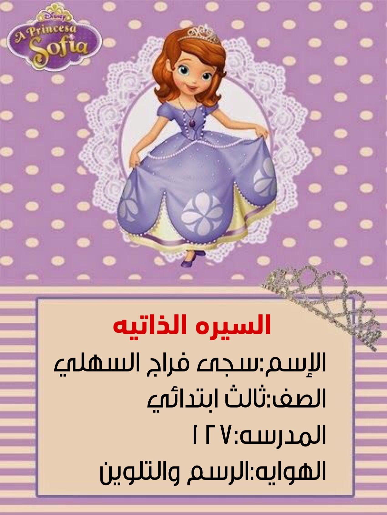 Pin By Haya Al Salom On Arabic Family Guy Fictional Characters Character