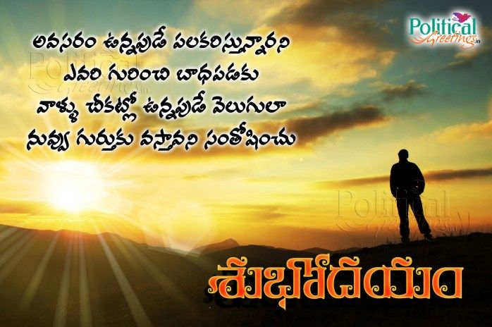 Telugu Good Morning Quotes Greetings Wishes Sms Messages Good