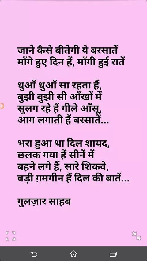Gulzar poetry | Places to Visit | Poetry quotes, Gulzar ...