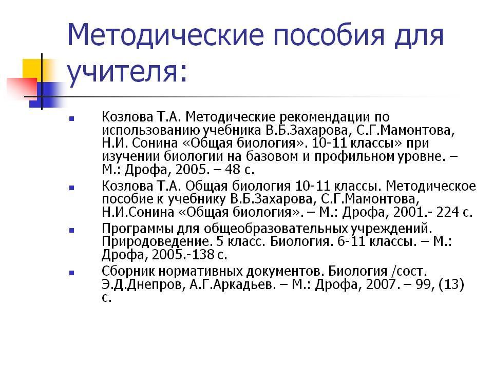 Решебник по русскому языку 2 класс климанова бабушкина упр 168 скачать бесплатно онлайн