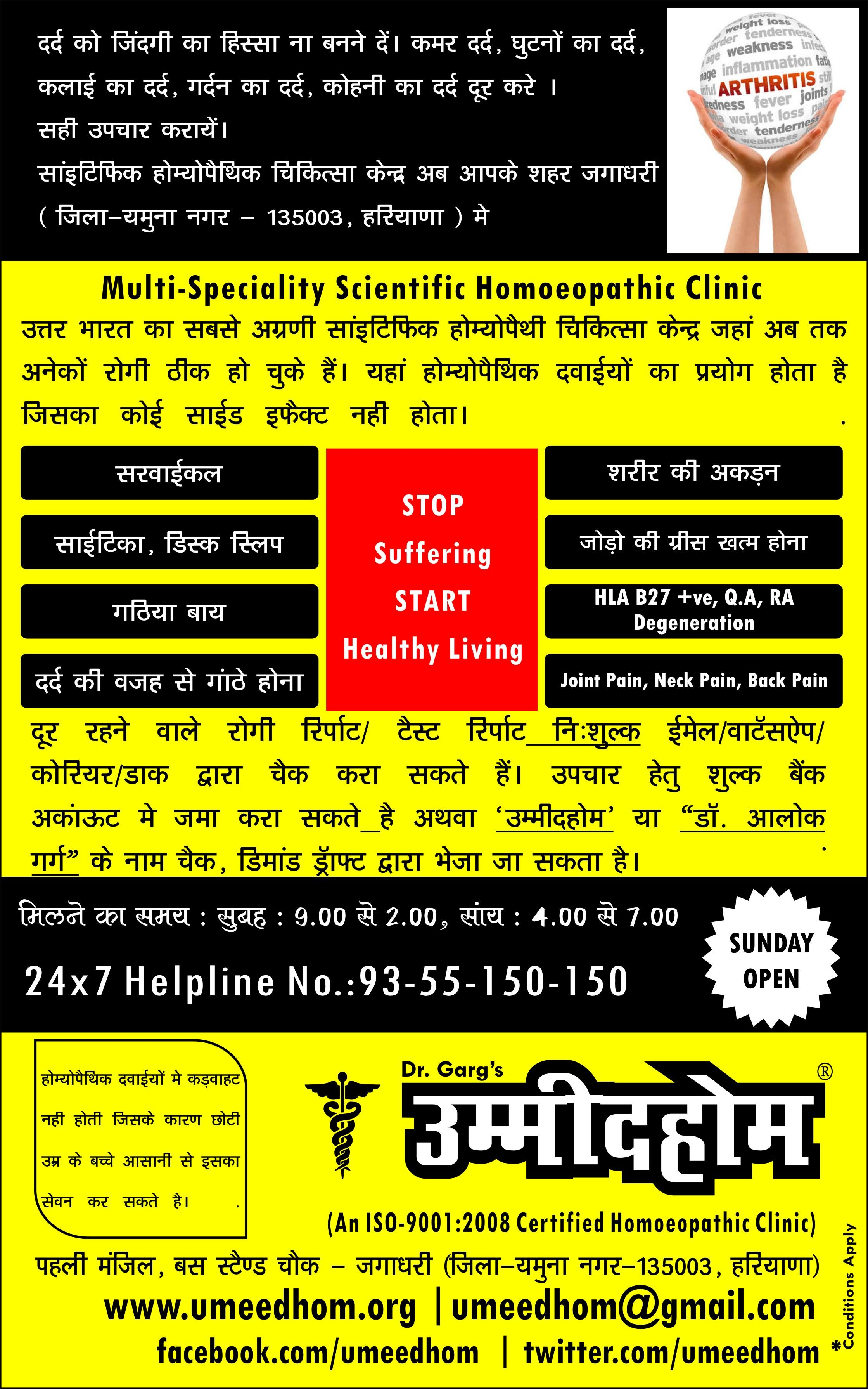 Pin on Umeedhom Scientific Homoeopathic Clinic