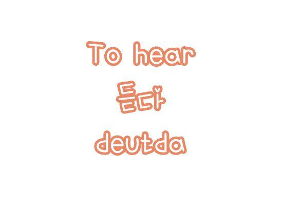 듣다: To hear