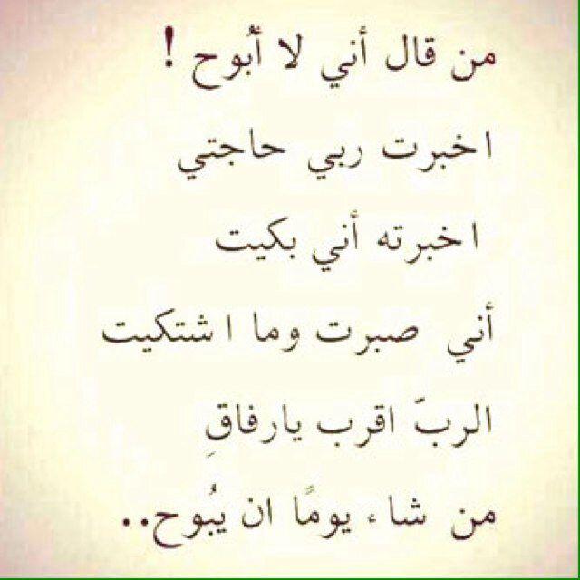 بوح يارب أشتكي الى الله Quotes Words Islam