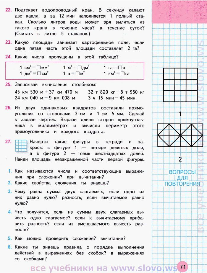 Ответы на задания по математике 4класс занкова