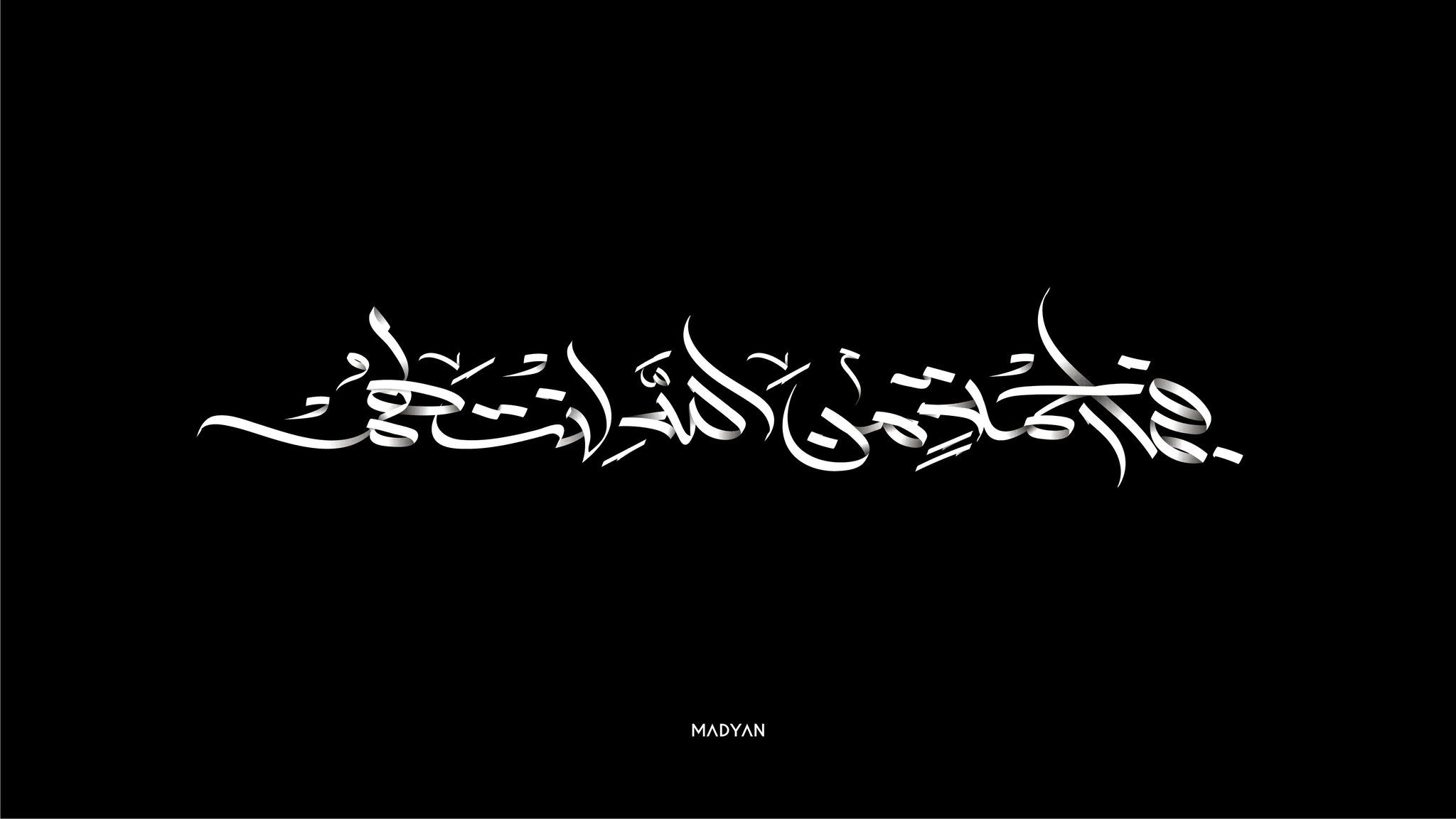 Ahmed Madyan On Twitter Calligraphy Art Quotes Calligraphy Quotes Word Drawings