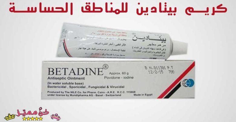 بيتادين كريم لتبييض المنطقة الحساسة كريم بيتادين للمنطقة الحساسة Betadine Cream For Sensitive Area كريم ب Antiseptic Ointment Ointment Antiseptic