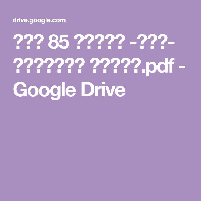 الـ 85 نموذج كمي الإصدار الأول Pdf Google Drive Math Google Drive Math Equations