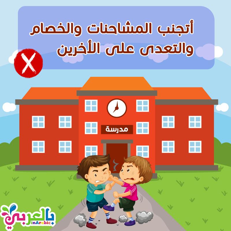 بطاقات تعزيز السلوك الإيجابي في المدرسة للطلاب سلوكي في مدرستي Family Guy Character Fictional Characters