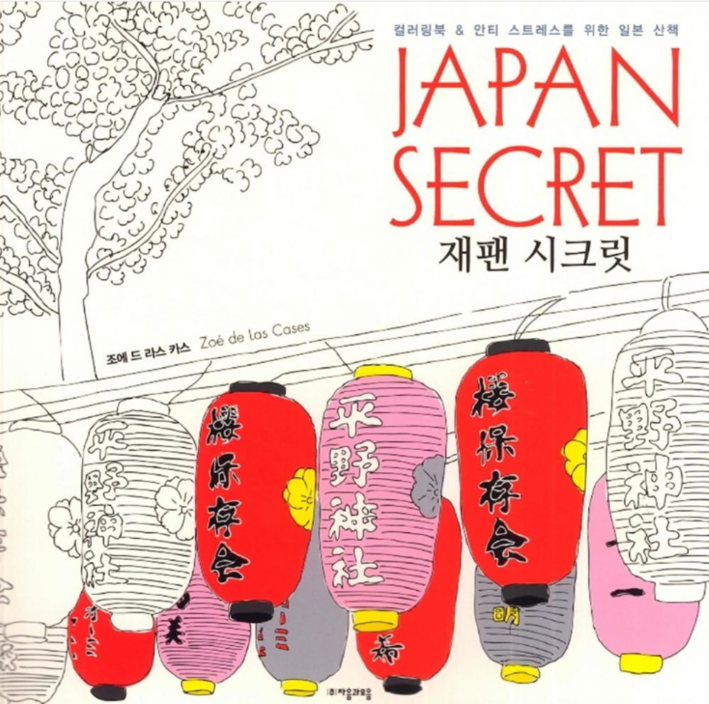 Details About Japan Secret Coloring Book For Adult By Zoe De Las Cases Anti Stress Are Therapy