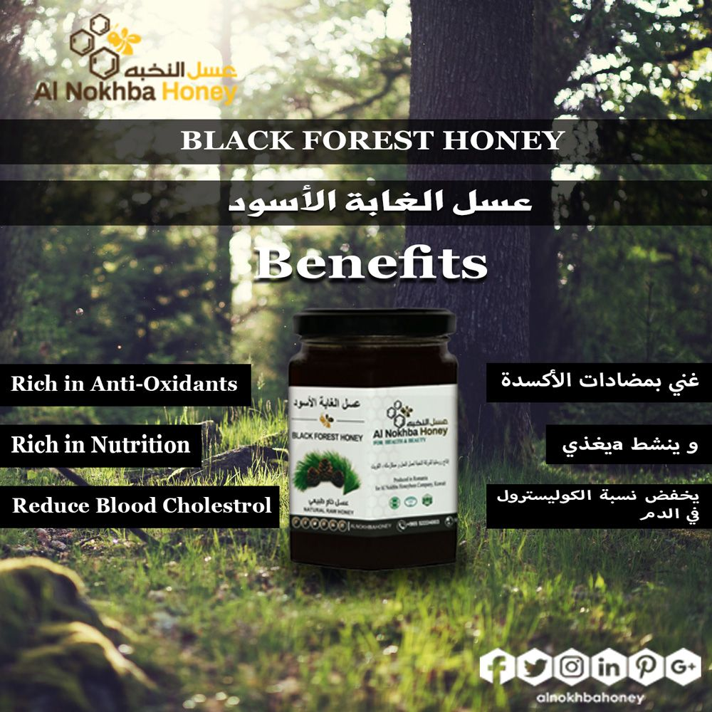 benefits of black forest honey🍯 #honey #benefits