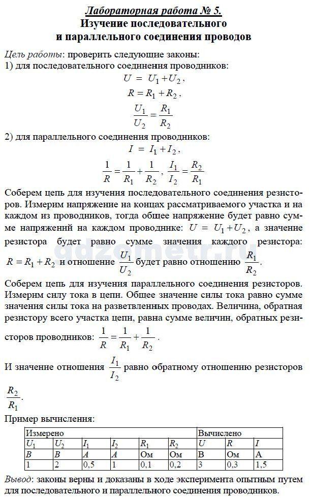 Гдз по русскому языку 5 класс школа 2100 в излучинске