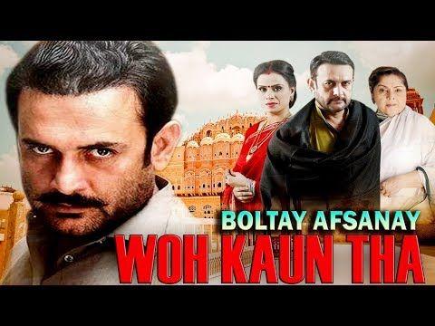 woh kaun tha boltay afsanay latest hd telefilm mothers love affection youtube