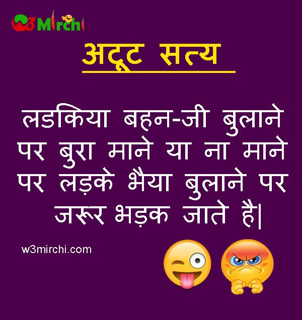 Funny Girl and Boy Joke in Hindi | HIndi, English ...