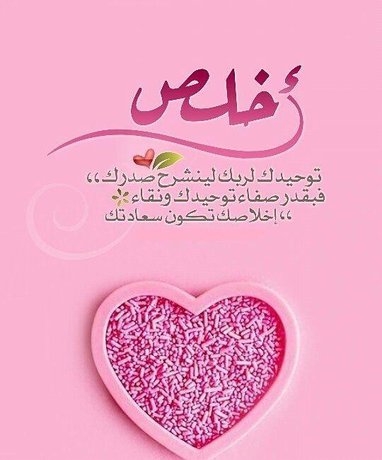 اللهم أسلك الإخلاص في القول والعمل Islamic Pictures Sweet Words Ramadan Kareem