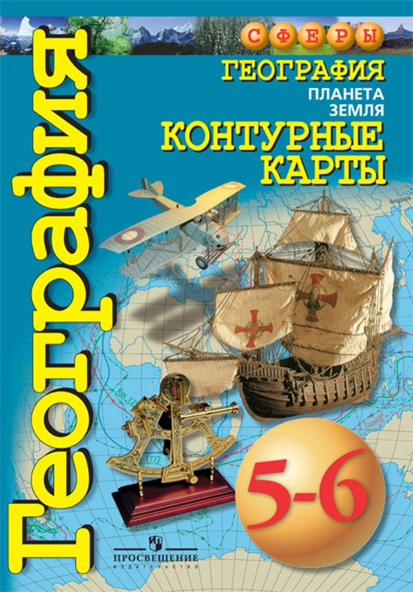 Ответы на вопросы после параграфа по физической географии украине за 8 класс булава