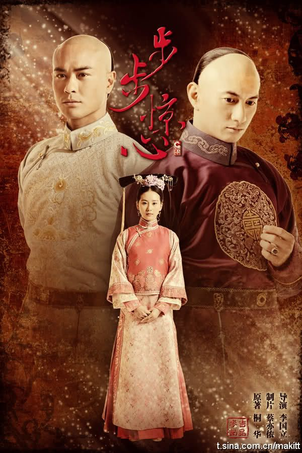 Scarlet Heart 步步驚心 | Fav Chinese Drama & Movies | Dinastía qing