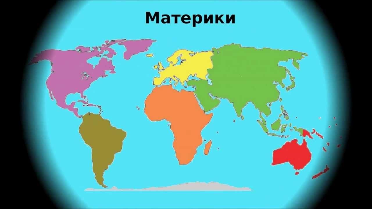 Картинка части света для детей на прозрачном фоне