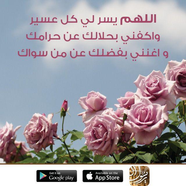 اللهم يسر لي كل عسير واكفني بحلالك عن حرامك و اغنني بفضلك عن من سواك Arabic Quotes Arabic Words Quran