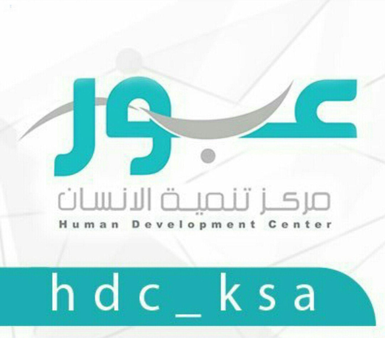 وظائف نسائية شاغرة بفروع تنمية الانسان مراكز عبور 1442 Human Development Nike Logo Logos