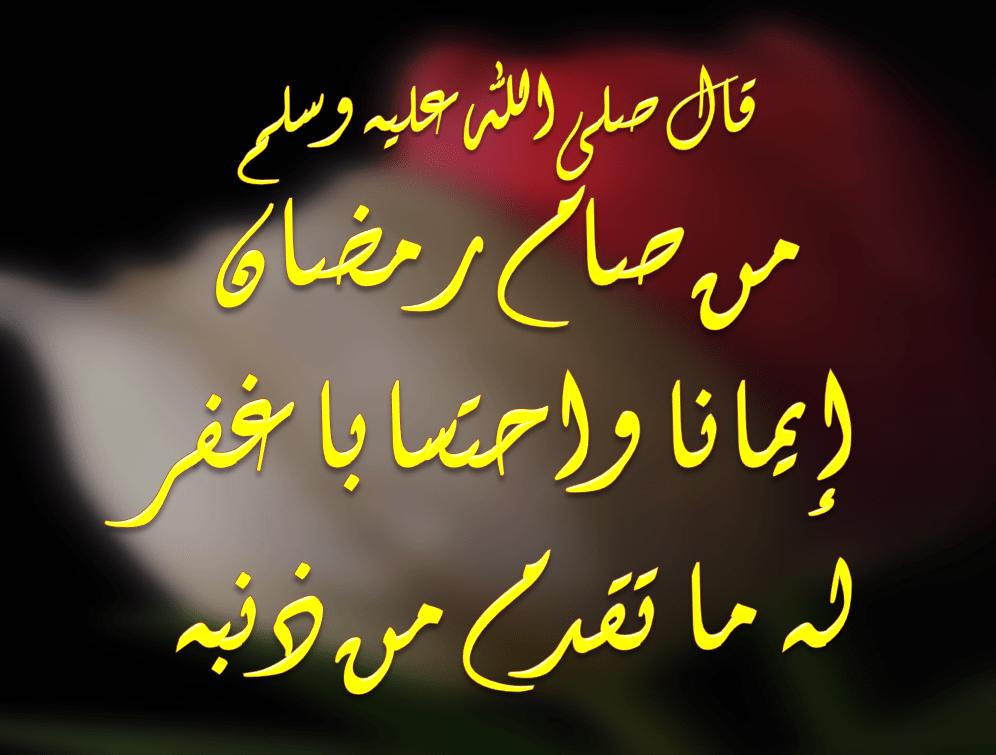 من صام رمضان إيمانا واحتسابا Calligraphy Arabic Calligraphy Buk