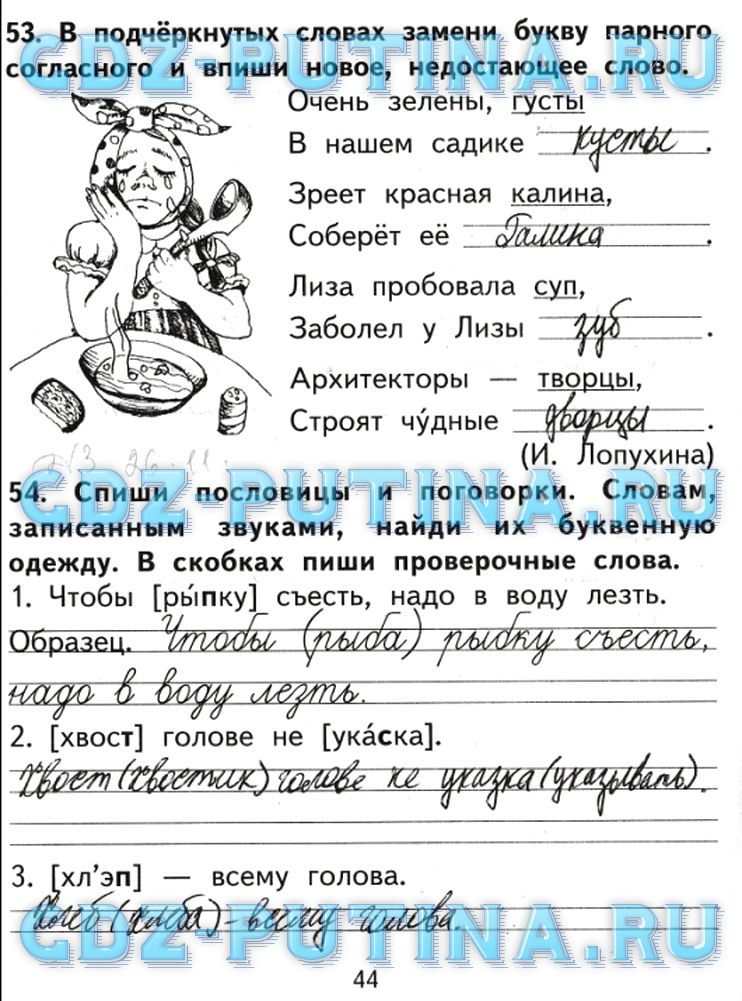 Гдз по математик онлайн козлова гераськин 2 класс