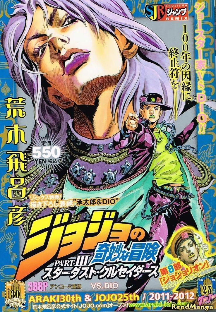 Jojo S Bizarre Adventure Manga Cover Art Jojo S Bizarre Adventure Jojo Bizarre Jojo Bizzare Adventure