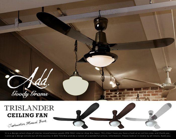 楽天市場 Trislander Ceiling Fan トライランダー シーリングファン Hamosa ハモサ アンティーク照明 ビテージ 天井照明 シーリングライト 照明 Interior Shop Nia ニア