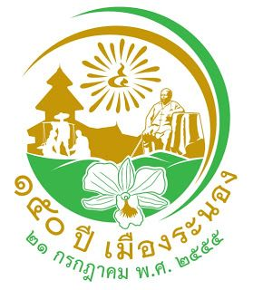 150 Years of Ranong (Thailand)