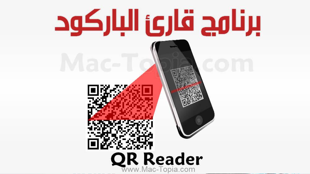 تحميل برنامج Qr Reader قارئ الباركود و الرمز الشريطي للاندرويد و الايفون مجانا ماك توبيا Coding Qr Code Readers