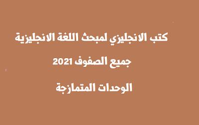 كتب الانجليزي الوحدات المتمازجة لمبحث اللغة الانجليزية لجميع الصفوف 2021