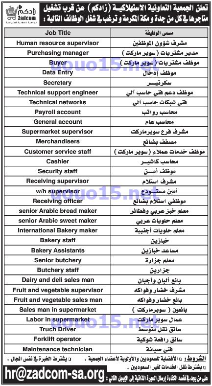 وظائف السعوديه وظائف الجمعية التعاونية الاستهلاكية زادكم Payroll Accounting Human Resources Data Entry