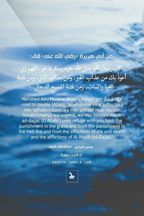 بعد التشهد الاخير قبل التسليم Islam Facts Beautiful Quran Quotes Islamic Quotes