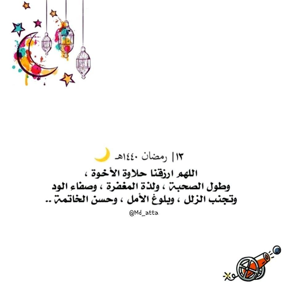 ١٣رمضان رمضان Islamic Quotes Quotes Fictional Characters